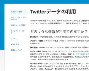 Twitterデータでログイン履歴を確認する