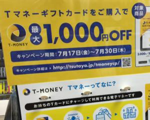 TSUTAYAやファミマで使える「Tマネーギフトカード」が10%オフキャンペーン中(7/30まで)