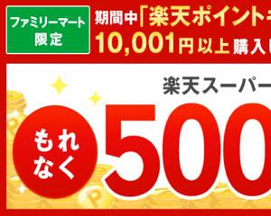 ファミリーマートで楽天バリアブルカードを買うと500ポイントもらえるキャンペーン(8/4〜8/17)