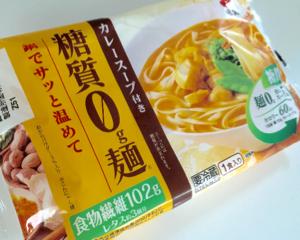 カレースープ付きの糖質0g麺で作った「ダイエットカレーうどん」が低糖質で美味しい
