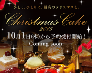 イオンで糖質50%オフの糖質制限クリスマスケーキが発売されます(予約は10月1日から)