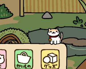 【ねこあつめ】隠れたレアねこ!?薄三毛猫の「迷いねこミイさん」の探し方