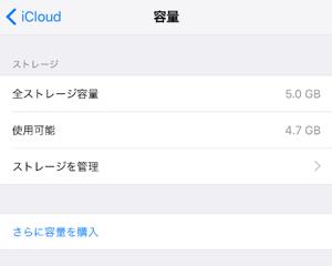 iCloudの容量不足エラー「Not Enough Storage」が表示される場合の対処法