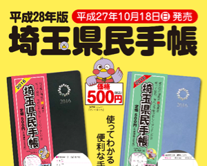 平成28年版「埼玉県民手帳2016」の発売日は2015年10月18日です
