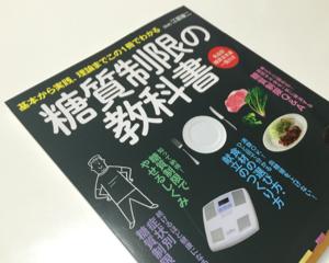 糖質制限について知りたいときはこの一冊!基本・効果・食材選びがまとまった「糖質制限の教科書」がおすすめです