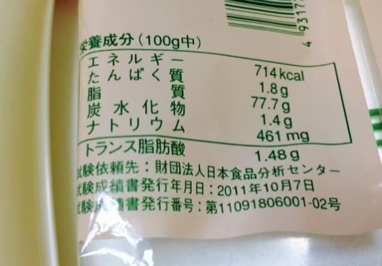 「トランス脂肪酸写真フリー」の画像検索結果