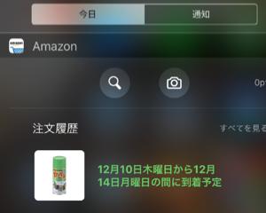 iPhoneの通知センターからAmazonの配送状況を確認できるウィジェットが便利