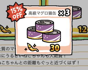 【ねこあつめ】お刺身や高級マグロ猫缶が15%OFFセール価格で販売中