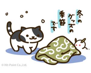 【ねこあつめ】クリスマスやお正月の新グッズが6個追加!