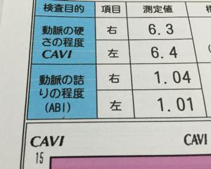 病院で血管年齢(動脈の硬さ・動脈の詰まり具合)を調べてもらいました