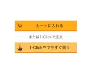 Amazonの1-Click購入設定を解除する方法