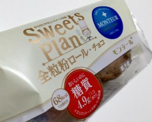 糖質4.9g!モンテールの全粒粉ロールチョコを食べてみた