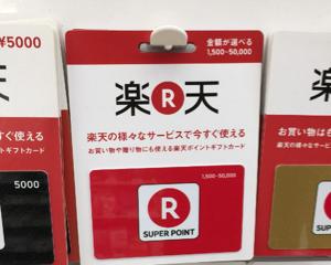セブンイレブンで楽天バリアブルカードを10,001円以上購入すると711ポイントもらえるキャンペーン(2016年1月25日〜2月7日)