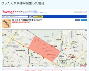 Yahoo!防災速報アプリの防犯情報が神奈川県・埼玉県を対象に正式リリースされました