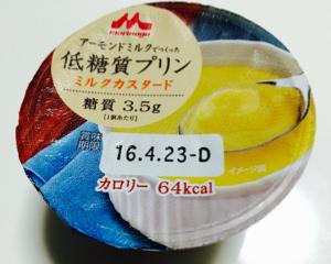 糖質3.5g!森永 アーモンドミルクでつくった低糖質プリン ミルクカスタードを食べてみた