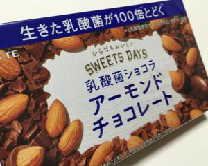 ロッテ 乳酸菌ショコラ アーモンドチョコレートを食べてみた