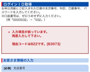 インターネットバンキングで「理由コードはB22です」というエラーが出る場合