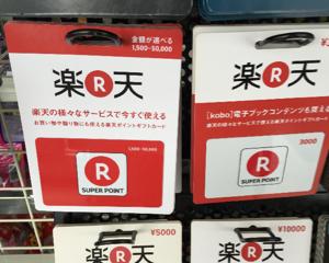 サークルKサンクスで楽天バリアブルカードを10,001円以上買うと600ポイントもらえるキャンペーン(2016年2月22日〜3月6日)