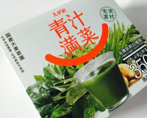 国産大麦若葉など有機原料10種類を使った「えがおの青汁満菜」を飲んでみた