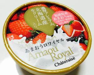 イチゴたっぷり!シャトレーゼの「あまおうロワイヤル」アイスクリームを食べてみた