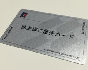 かっぱ寿司の株主優待サイトにログインする方法