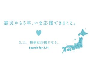 東日本大震災から5年。3月11日、Yahoo! JAPANで検索すると10円の寄付や募金額が11倍になる応援企画が行われます