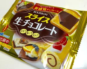 ブルボンの画期的商品「スライス生チョコレート」をトーストにのせて食べてみた