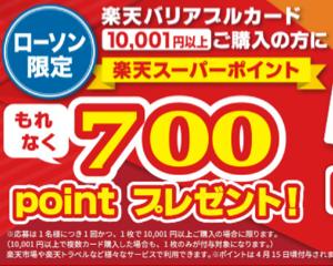ローソンで楽天バリアブルカードを10,001円以上買うと700ポイントもらえるキャンペーン(2016年3月8日〜21日)