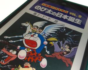 Kindle版「大長編ドラえもん9 のび太の日本誕生」が期間限定無料ダウンロード配信中