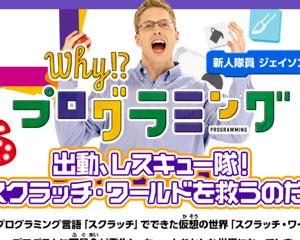 スクラッチを学べるNHK番組「Why!?プログラミング」の動画&実際のプログラム配信中