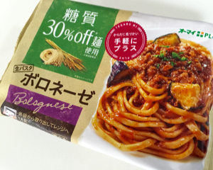 糖質30%オフ麺を使用した「オーマイPLUS 生パスタ ボロネーゼ」を食べてみた