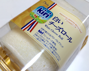 kiriクリームチーズを使った「白いチーズロール」を食べてみた
