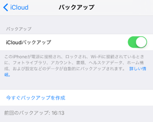 iCloudで今すぐバックアップを作成する方法
