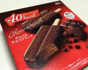 糖質5g!グリコ 40kcal カロリーコントロールアイスを食べてみた