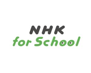 NHK for School の公式iPhoneアプリがおもしろい!