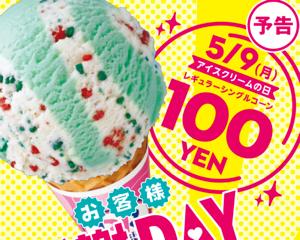 5月9日はサーティワンアイスクリームが100円に!