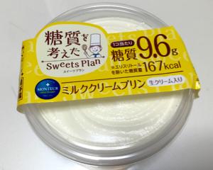糖質9.6g!モンテールの低糖質ミルククリームプリンを食べてみた