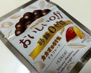 カカオ61%で砂糖ゼロのチョコレート!明治「おいしいoff」を食べてみた
