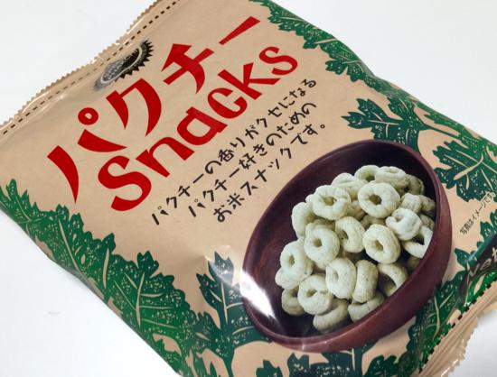 お米でできたパクチースナックを食べてみた