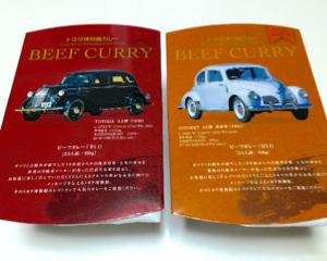 トヨタ博物館オリジナルグルメセットのビーフカレーを食べてみた