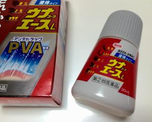 蚊にさされたとき腫れやカユミが長引くので、虫刺され薬「ウナコーワエースL」を使ってみた