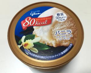 糖質7.9g!バニラのカロリーコントロールアイスを食べてみた