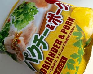 山芳製菓のパクチー&ポークポテトチップスを食べてみた