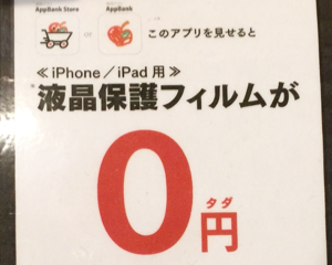 AppBank Store 新宿サブナード店でiPhoneの無料フィルム貼りをしてもらいました