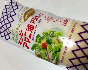 キユーピーのアマニ油マヨネーズを食べてみた