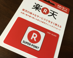 ファミリーマートで楽天バリアブルカードを10,001円以上買うと700ポイントもらえるキャンペーン(2016年8月2日〜15日)