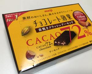 チョコレート効果72%素焼きクラッシュアーモンドを食べてみた