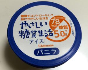 糖質5.0g!シャトレーゼのやさしい糖質生活バニラアイスを食べてみた
