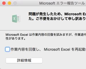 Mac版Excelが起動時にエラーで立ち上がらない問題を解決