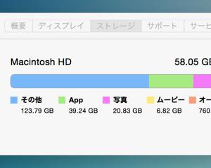 MacBookを一度セーフモードで起動したら空き容量が44GB増えた